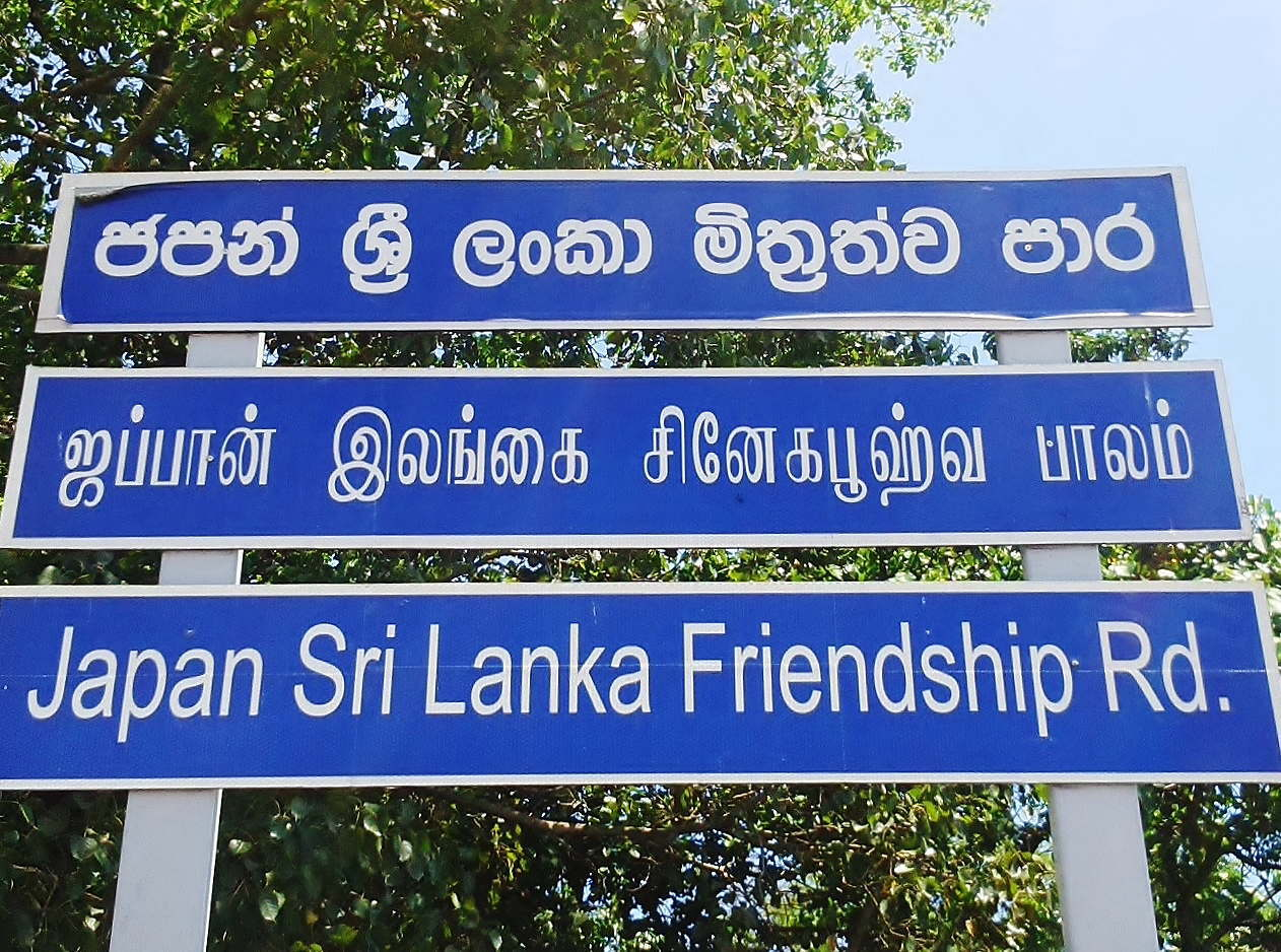 スリランカの看板